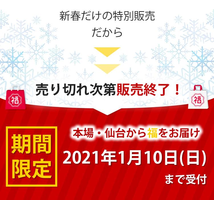 2021年福袋F_受付締切
