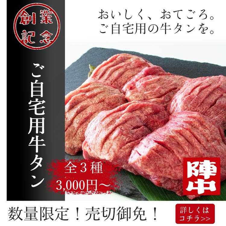 牛タン食べ比べ_商品画像1
