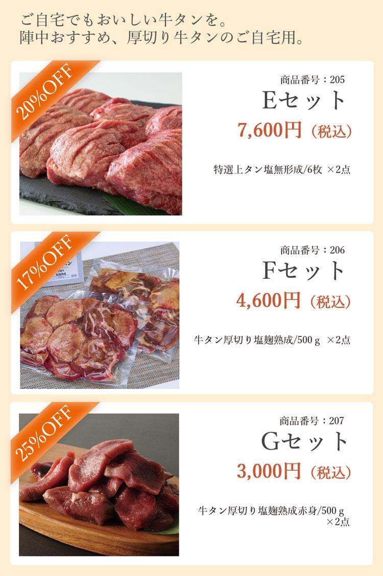 牛タン定食_セット内容
