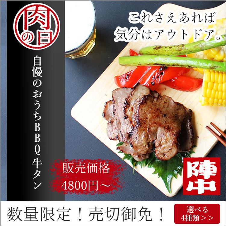 肉の日_8月商品画像