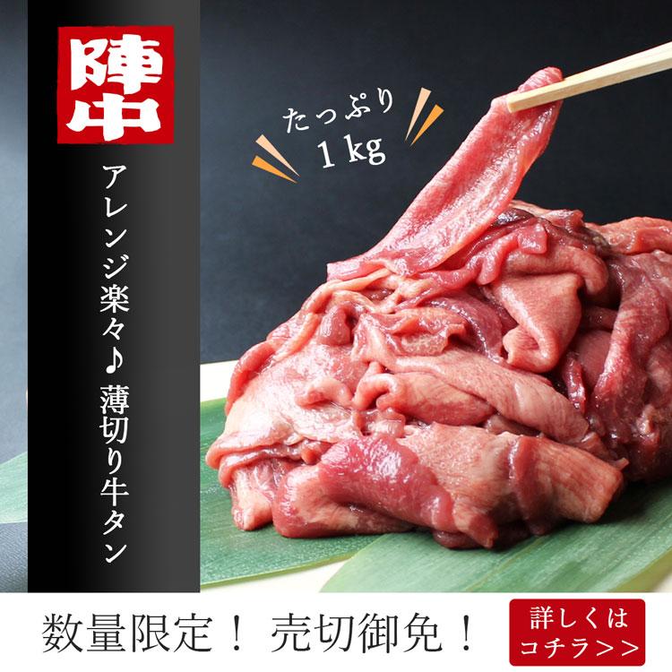 薄切り_商品画像