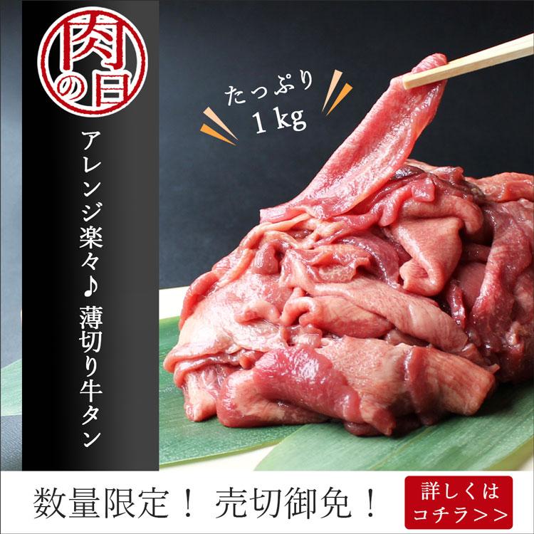 10月肉の日_商品画像