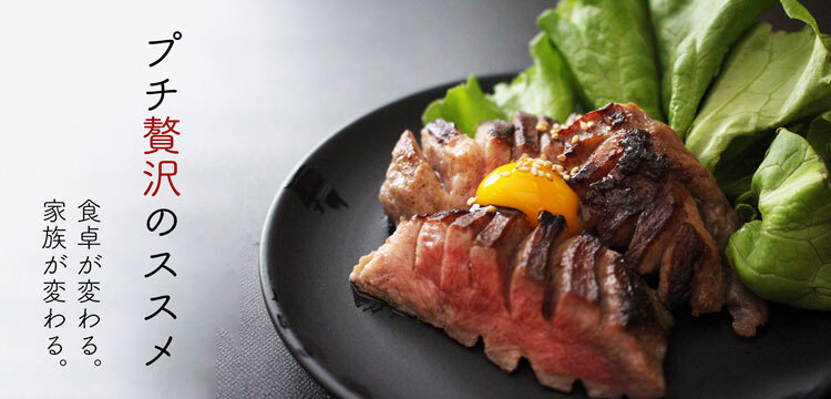 肉の日_プチ贅沢のススメ