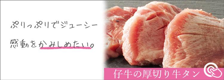 仔牛の厚切り牛タン 6