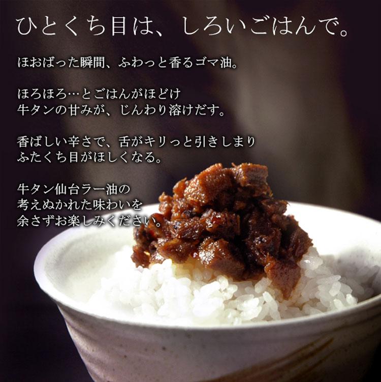 牛タン仙台ラー油2