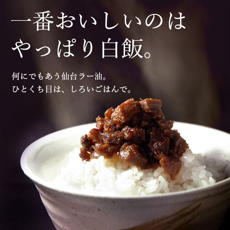 仙台ラー油の一番おいしい食べ方_7