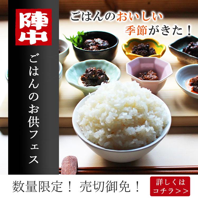 ご飯のお供フェス_商品画像