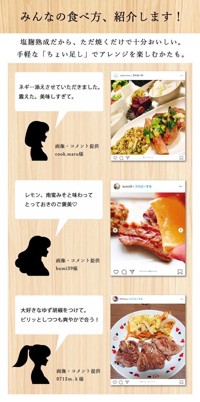 特選上タン塩_アレンジ