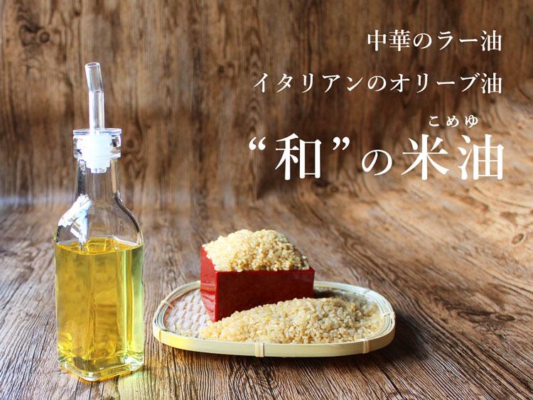 生姜入り米油_hi1