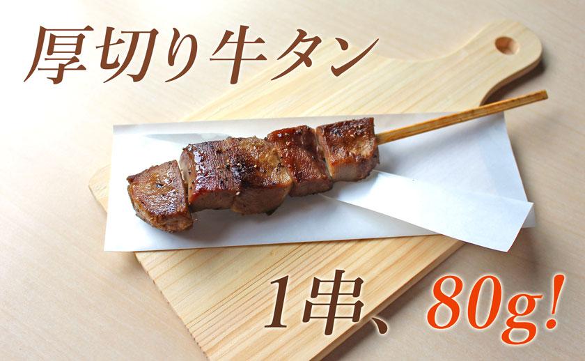 牛タンステーキ串