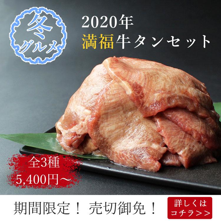 満福牛タンセット_商品画像