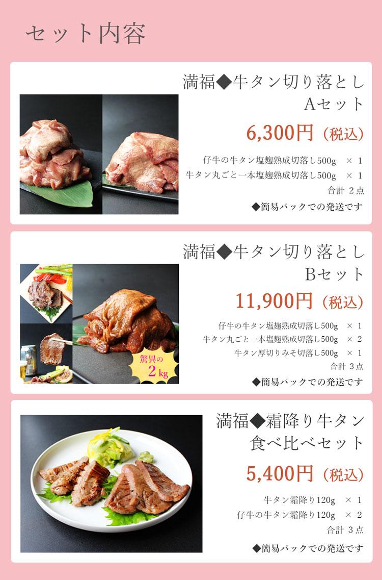満福牛タンセット_セット内容