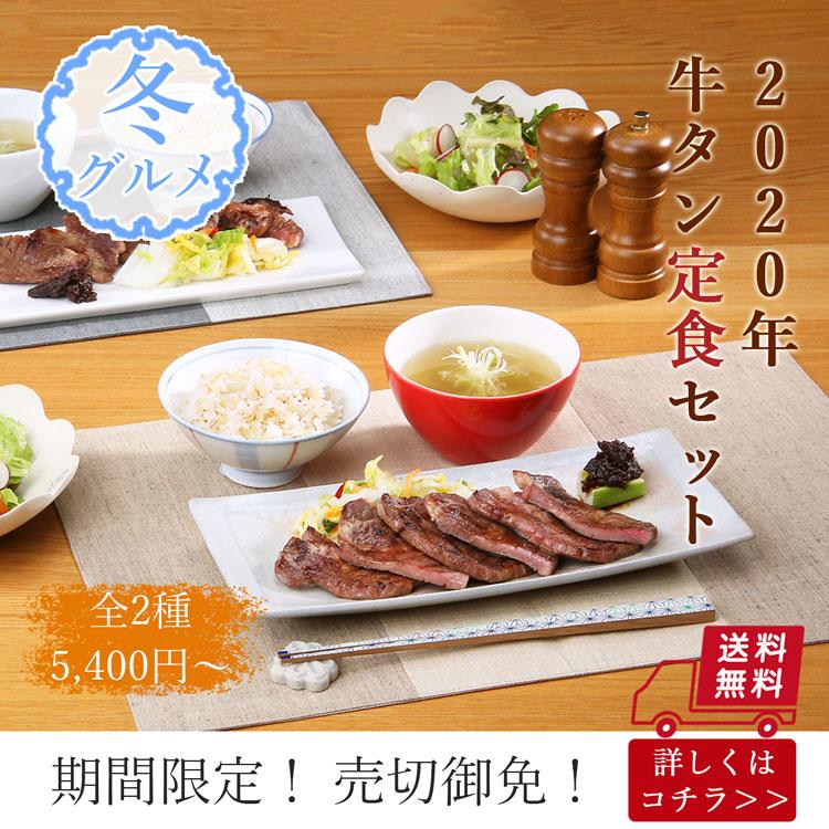 牛タン定食_商品画像