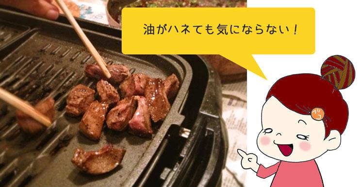 トミ村_おうち焼肉_新聞紙