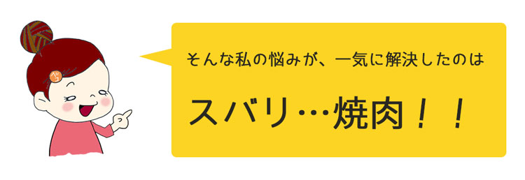 おうち焼肉_トミ村のコメント_2
