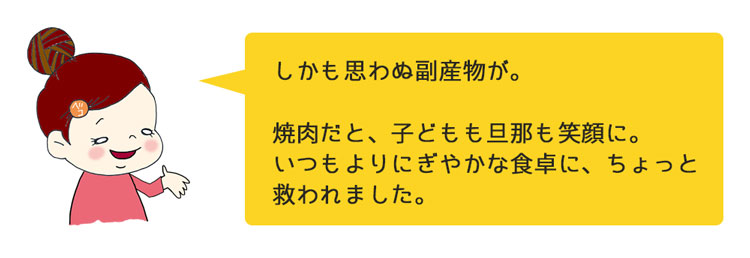 おうち焼肉_トミ村のコメント_3