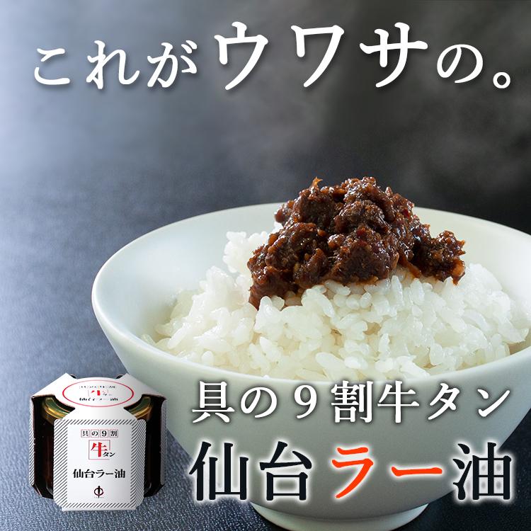 牛タン仙台ラー油1