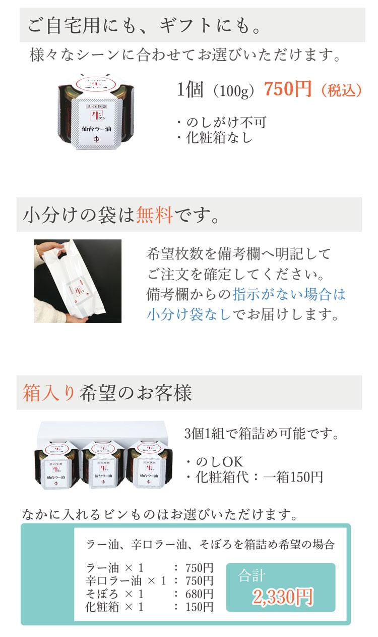 牛タン仙台ラー油_化粧箱について_rayu2