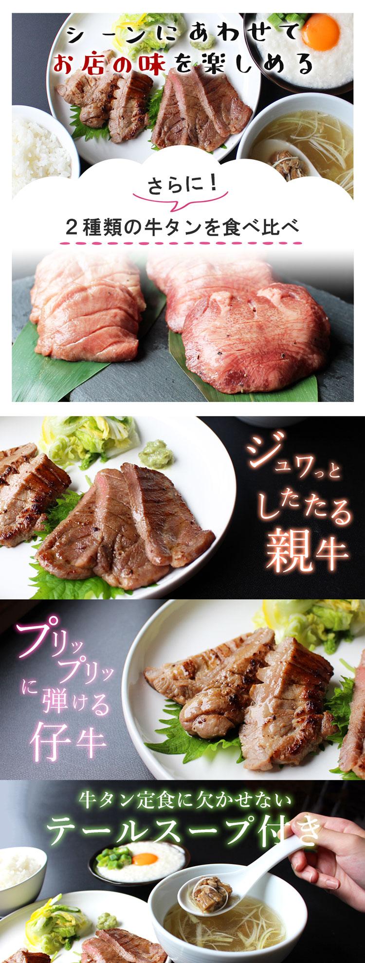 霜降り牛タン定食_セット内容2