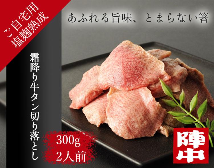 肉の日_2月は霜降り牛タン切り落とし 300g