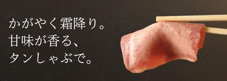牛タンしゃぶしゃぶ_キャッチコピー