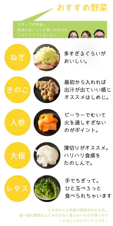 牛タンしゃぶしゃぶ_食べ方いろいろ_おすすめ野菜
