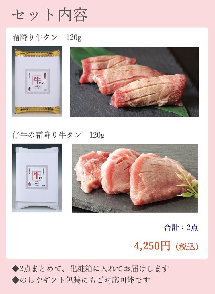 霜降り牛タン食べ比べ_2_セット
